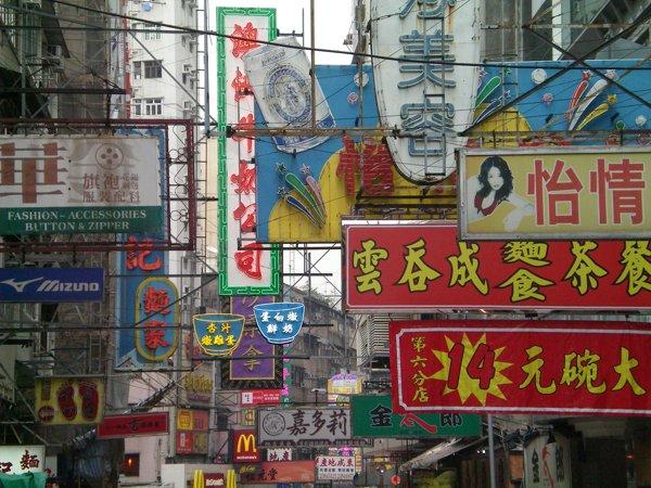 Kowloon Streetsigns