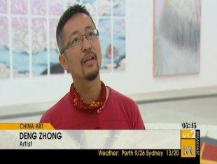 Deng Zhong