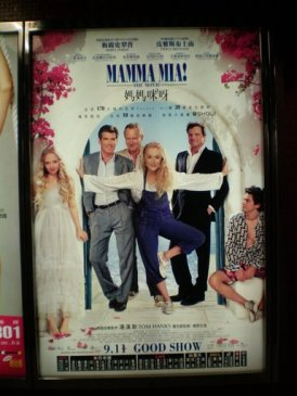 Mamma Mia in Hong Kong